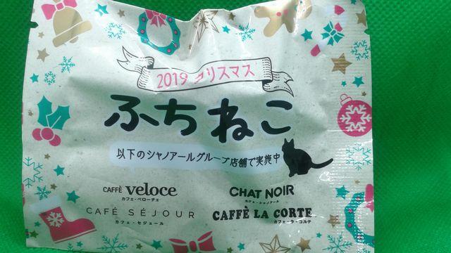 ふちねこ☆シャノアールでかわいい黒猫のフィギアをゲットしました☆2019クリスマス