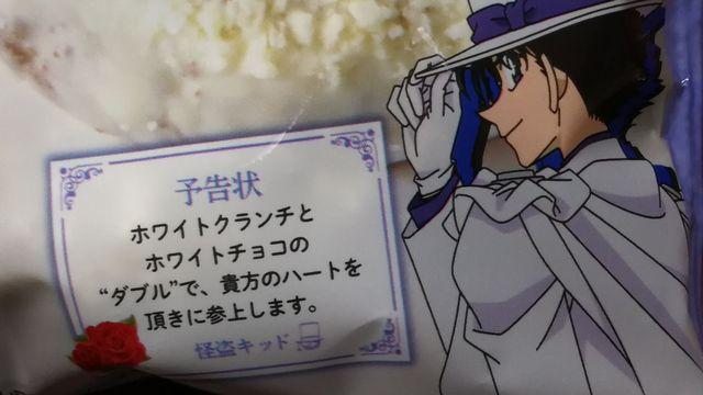 名探偵コナン X NewDays ~新年(ニューデイズ)のご挨拶~