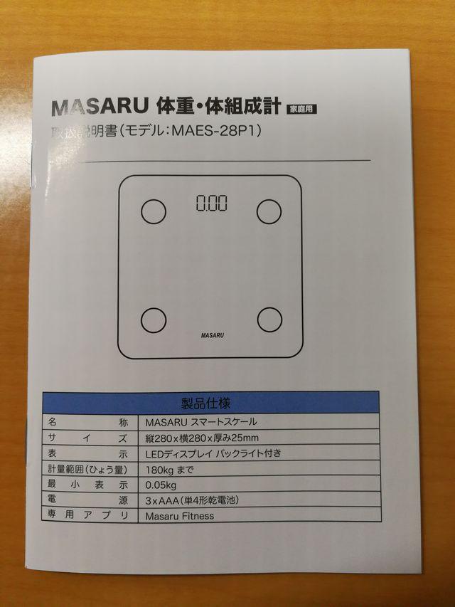 MASARU体重計