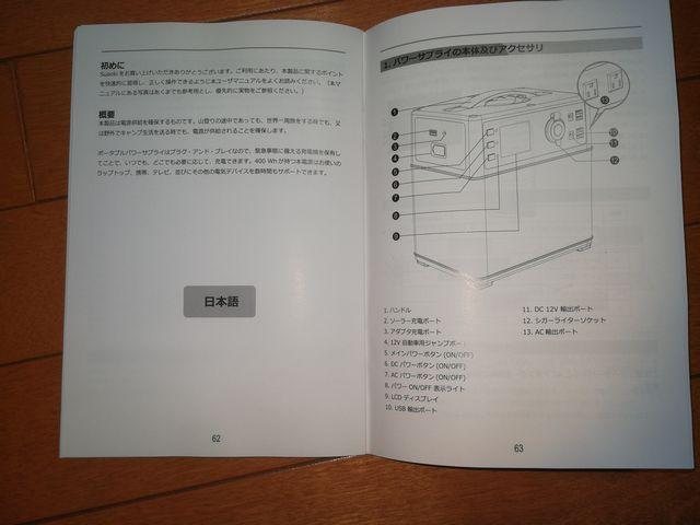 Suaoki PS5B 日本語マニュアル