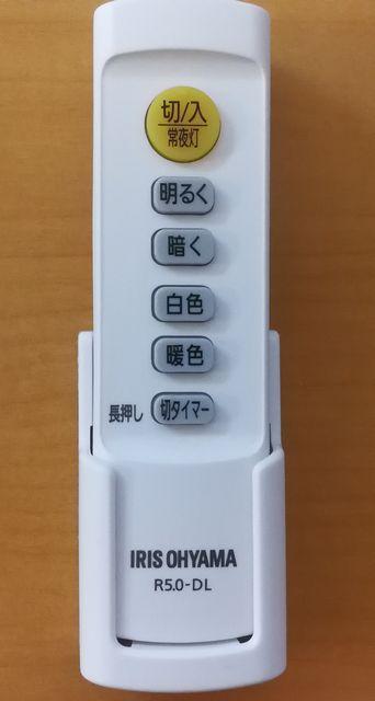 アイリス LEDシーリングライト CL8DL-5.0 リモコン