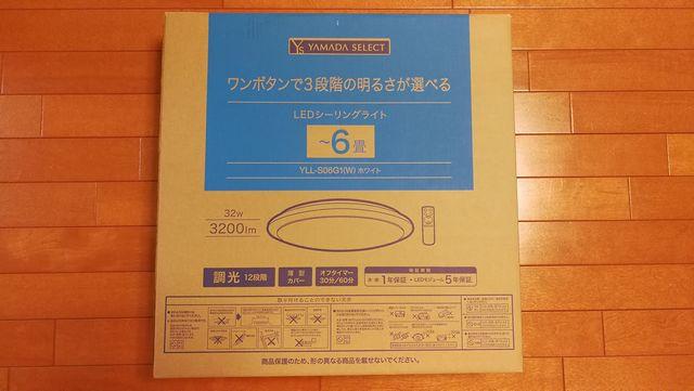ヤマダ電機オリジナル YLL-S06G1(W)